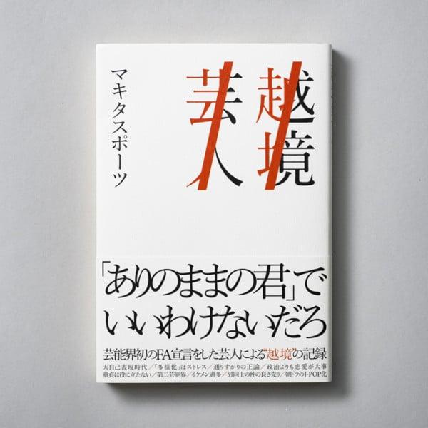 越境芸人(マキタスポーツ)