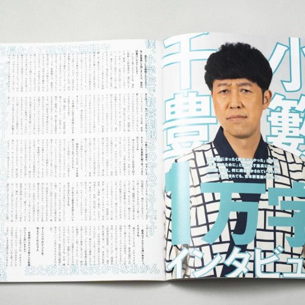 吉本新喜劇60周年 公式スペシャルブック