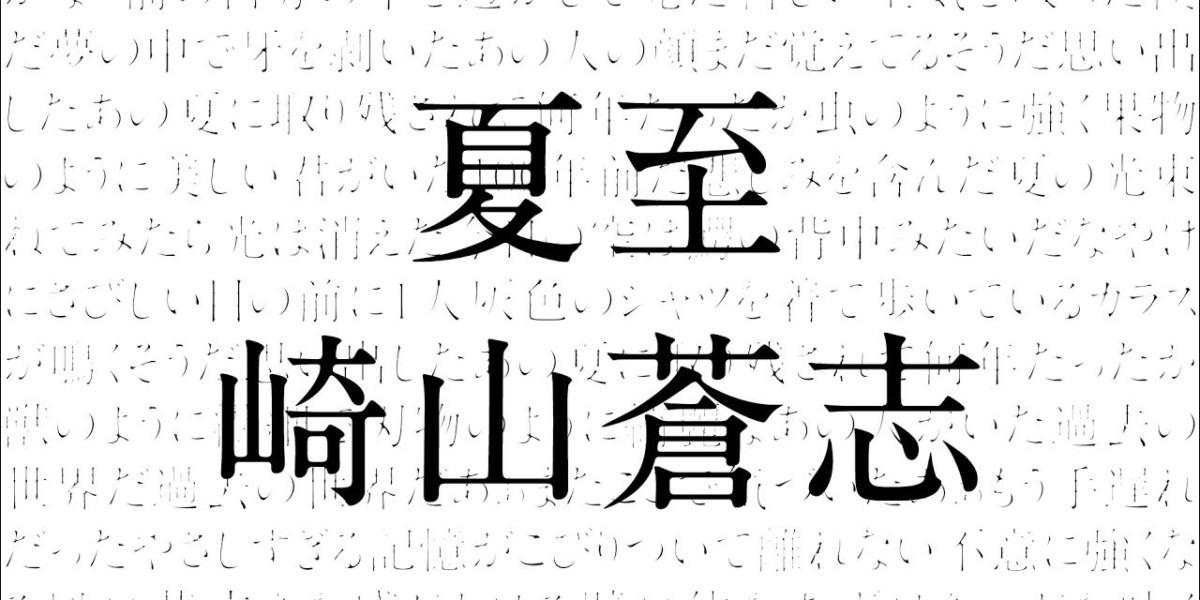 崎山蒼志「夏至」(MV)