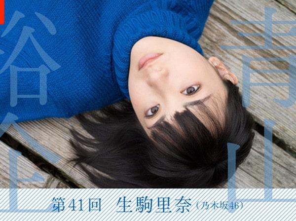 青山裕企「髪は短し 恋せよ乙女」