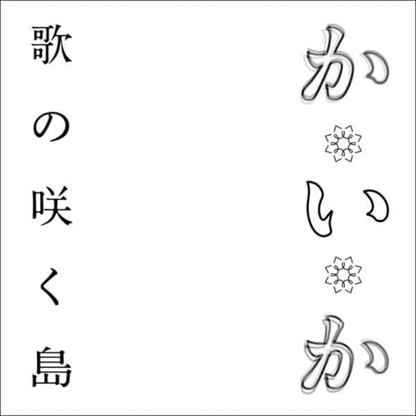 開歌-かいか-「歌の咲く島」配信限定ジャケット