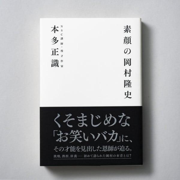 素顔の岡村隆史(本多正識)