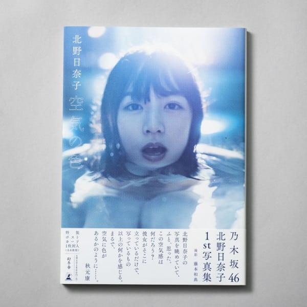 北野日奈子 1st写真集「空気の色」