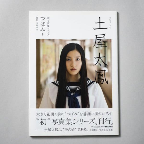 初写真集シリーズ「つぼみ」土屋太鳳