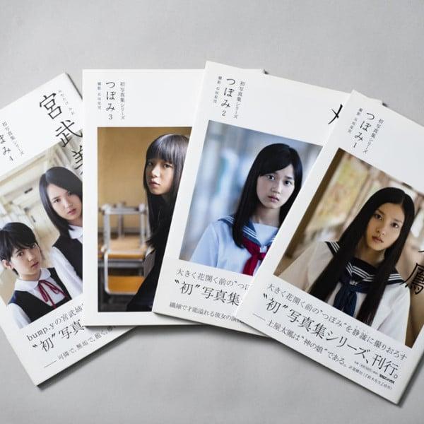 初写真集シリーズ「つぼみ」