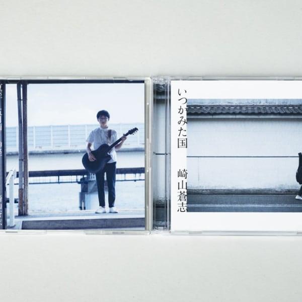 「夏至/五月雨/神経」「いつかみた国」