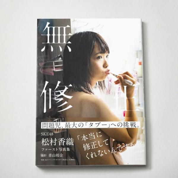 松村香織ファースト写真集「無修正」