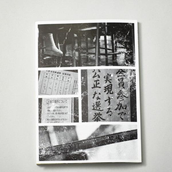 映画「鈴木先生」オフィシャルガイド