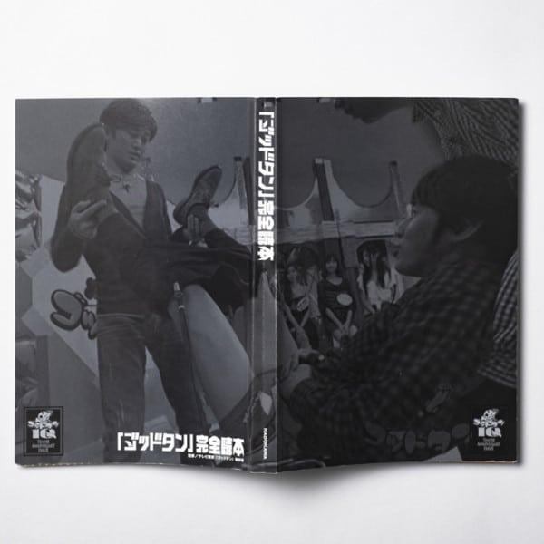 「ゴッドタン」完全読本