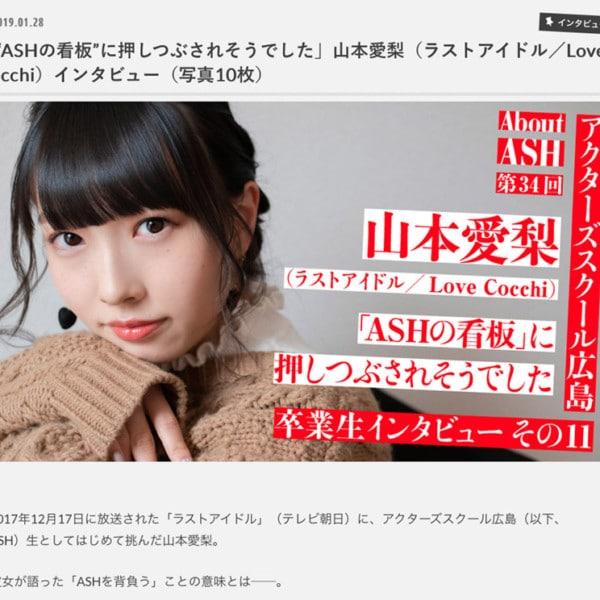 About ASH アクターズスクール広島とは