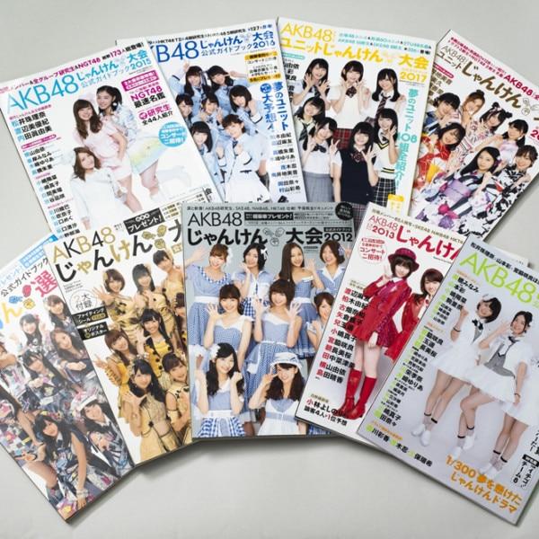 AKB48 オフィシャルブック各種