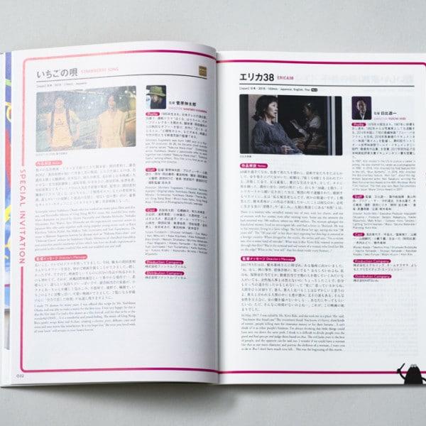沖縄国際映画祭 公式パンフレット