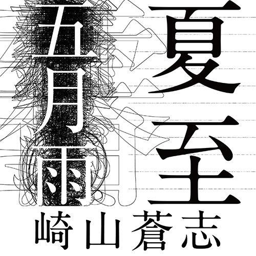 「夏至/五月雨」配信限定シングル