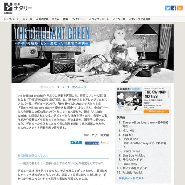 the brilliant green インタビュー