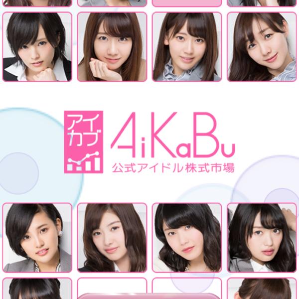 AiKaBu(AKB48グループ公式アプリ)