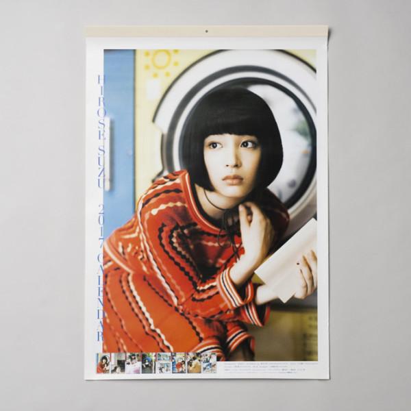 広瀬すず 2017年カレンダー