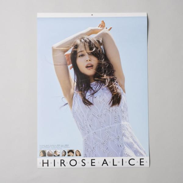 広瀬アリス 2018年カレンダー