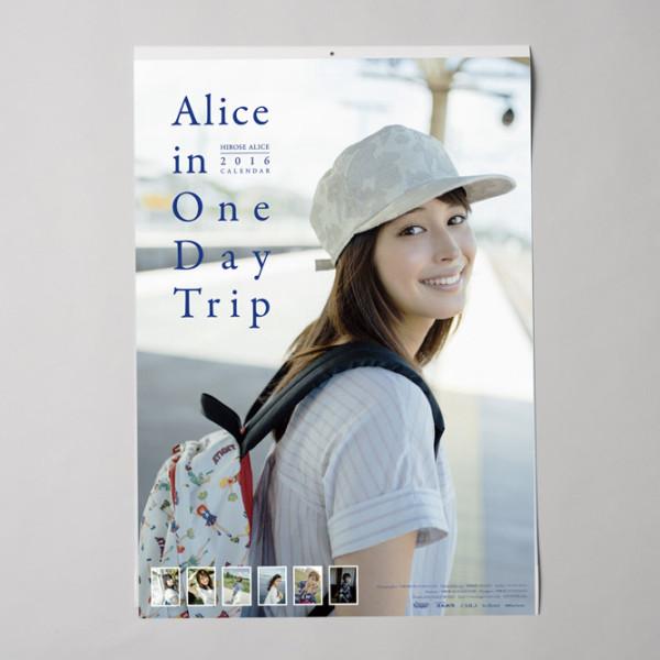 広瀬アリス 2016年カレンダー(撮影=石垣星児)