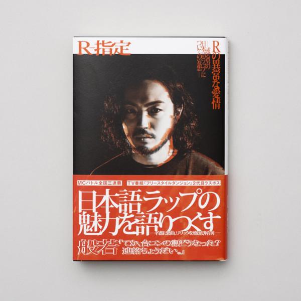 Rの異常な愛情 ──或る男の日本語ラップについての妄想──(R-指定)