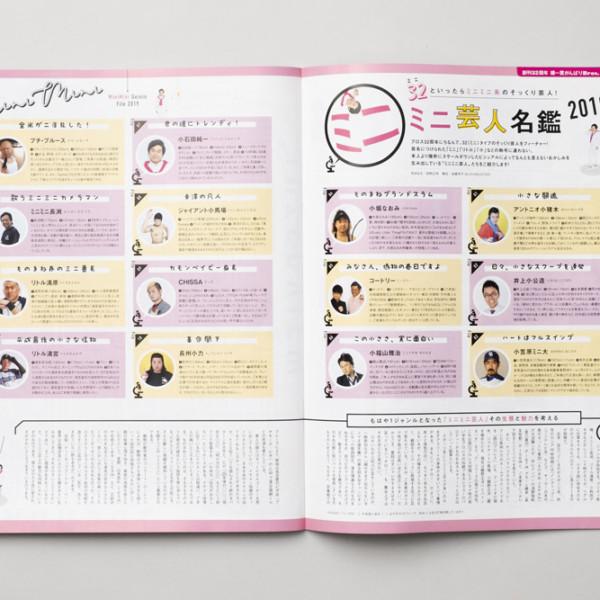 ミニミニ芸人名鑑