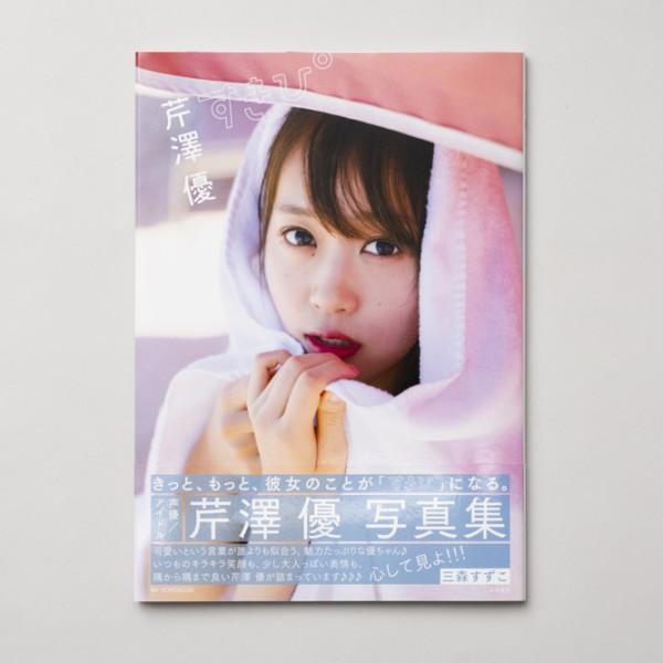 芹澤優写真集「すきぴ」