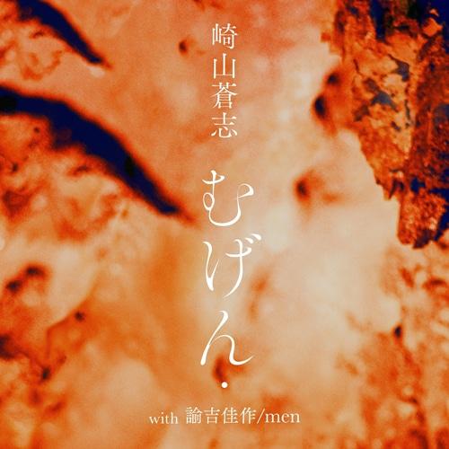 「むげん・」(崎山蒼志 with 諭吉佳作/men)