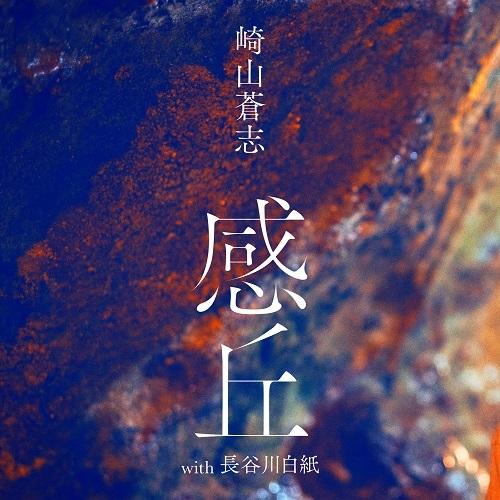 「感丘」(崎山蒼志 with 長谷川白紙)
