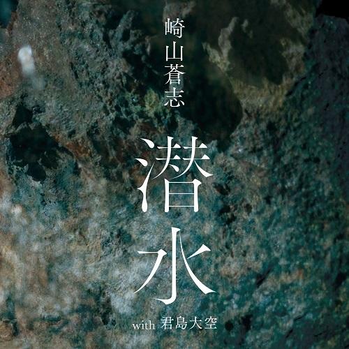 「潜水」(崎山蒼志 with 君島大空)