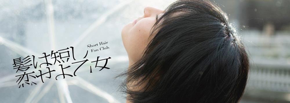 髪は短し 恋せよ乙女(青山裕企)