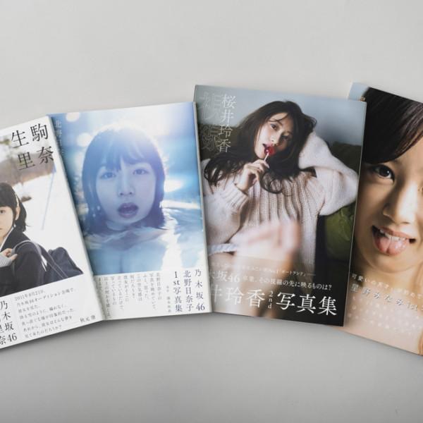 乃木坂46 写真集各種