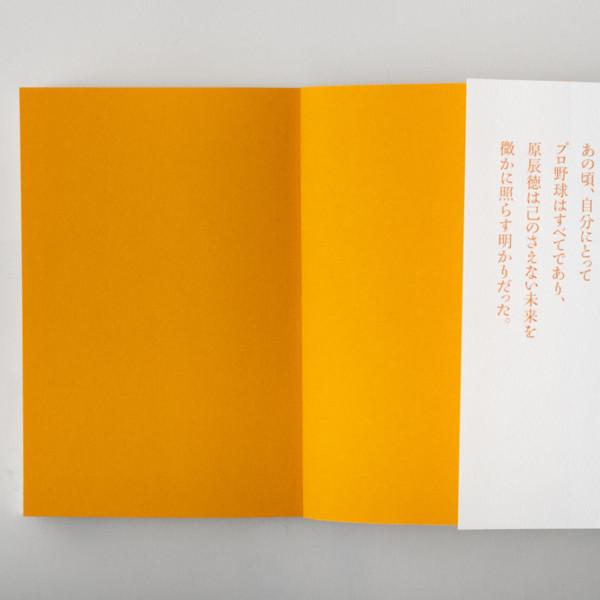 原辰徳に憧れて -ビッグベイビーズのタツノリ30年愛-(中溝康隆)