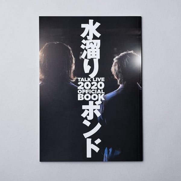 水溜りボンド トークライブ 2020 オフィシャルブック