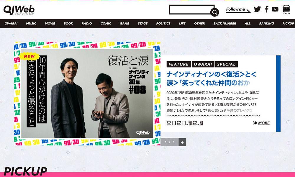 QJWeb クイック・ジャパン ウェブ