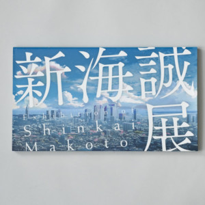 「新海誠展 ─『ほしのこえ』から『君の名は。』まで─」公式図録