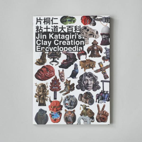 片桐仁 粘土道大百科