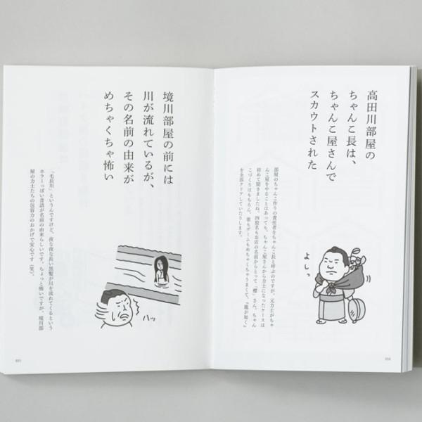 キンボシ西田のひとり相撲ですいません。(西田淳裕)