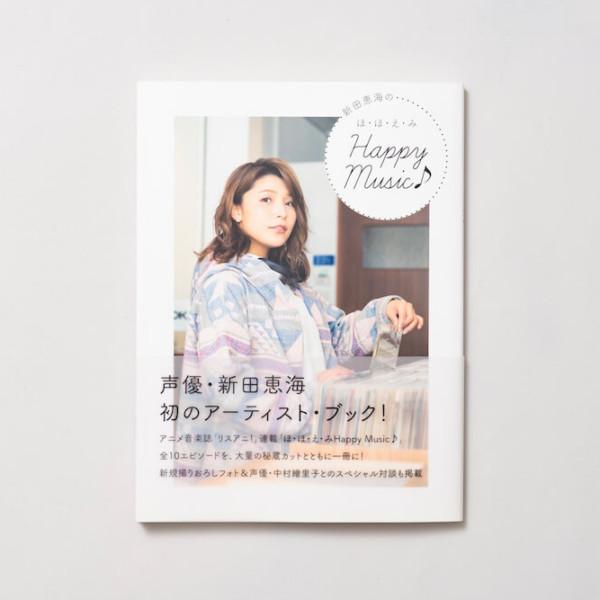 新田恵海のほ・ほ・え・み Happy Music♪