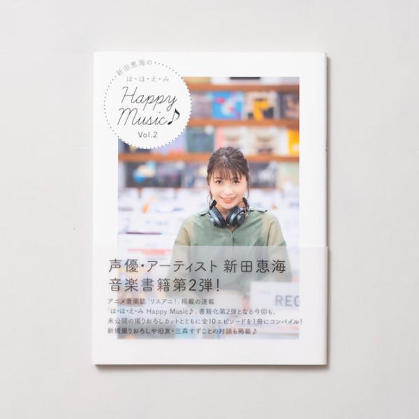 新田恵海のほ・ほ・え・み Happy Music♪ Vol.2