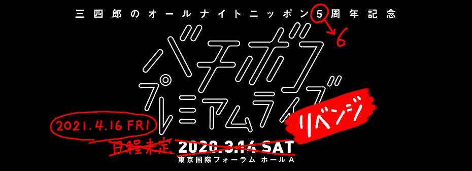 「三四郎のオールナイトニッポン6周年記念 バチボコプレミアムライブリベンジ」ロゴ