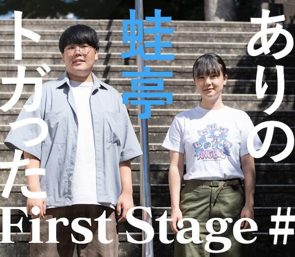 若手お笑い芸人インタビュー「First Stage」